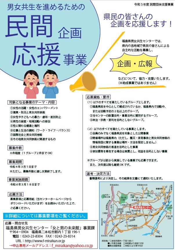 R3民間企画応援事業.png