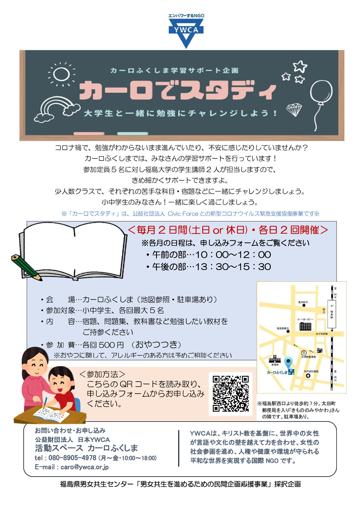 スタディフライヤー(採択企画入り).jpg