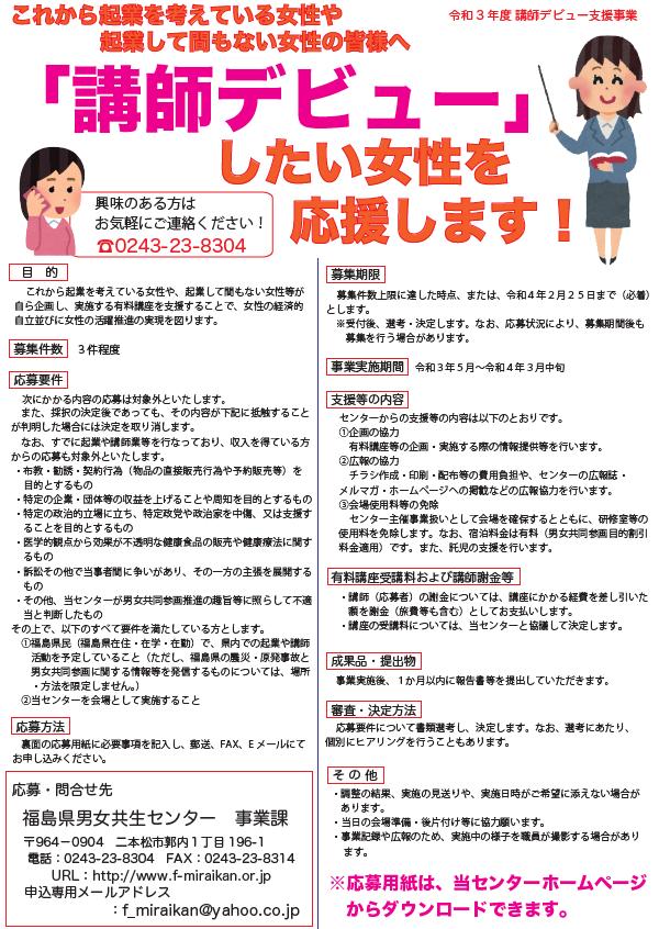R3講師デビュー支援事業.png