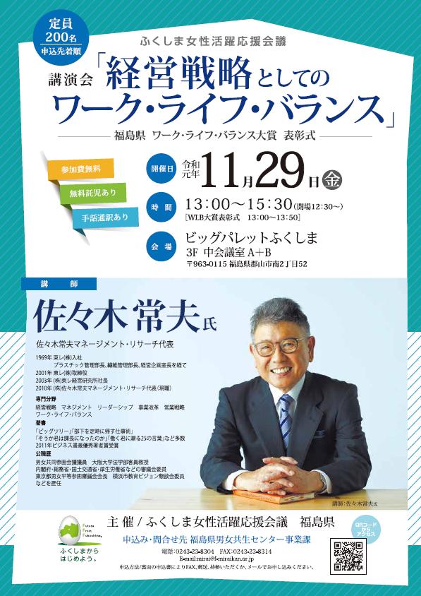 01  講演会(チラシ).png
