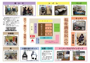 展示室パンフレット(介護ロボット).png