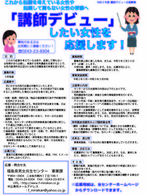 R2講師支援デビュー支援事業チラシ(表面) .jpg
