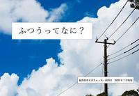 7月特集HP.jpg