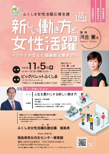 新しい働き方と女性活躍講演会(チラシ).png