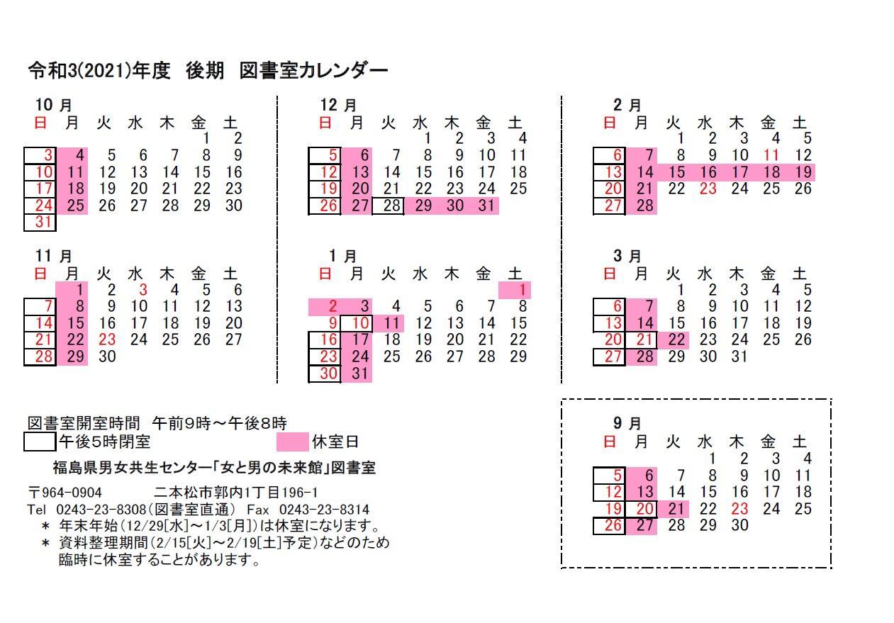 2令和3(2021)年度 後期 図書室カレンダー.jpg