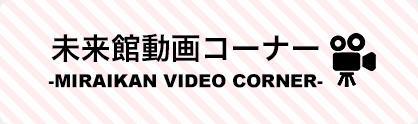 未来館動画コーナー
