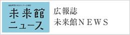 広報誌 未来館NEWS