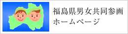 福島県男女共同参画ホームページ