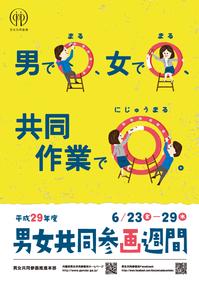 男女共同参画週間ポスター.png