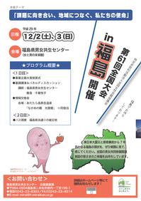 開催告知チラシ3.jpg