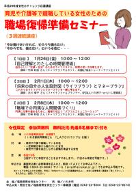 女性のチャレンジ応援講座(HP用).pdf.png