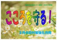 tokusyu201803.jpg