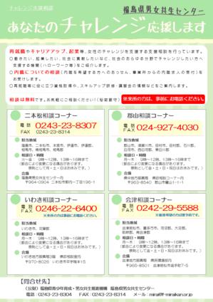 チャレンジ相談(チラシ).png