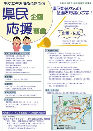 30県民企画応援事業チラシ.jpg
