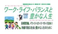 tokusyu201804.jpg