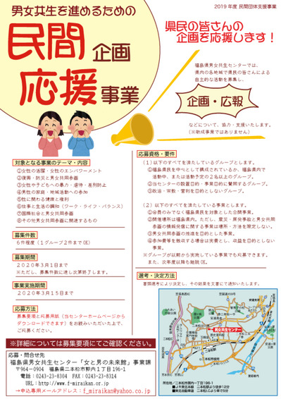 31民間団体支援事業チラシ.jpg