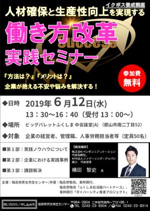 2019イクボス養成講座(チラシ).png