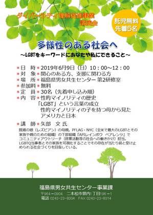 LGBT講演会チラシ.jpg
