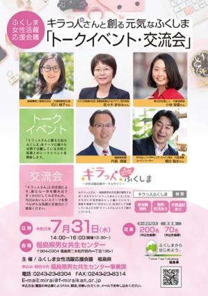 トークイベント・交流会(チラシ).png