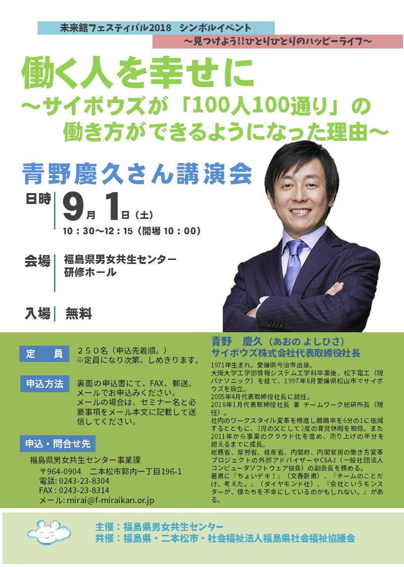 http://www.f-miraikan.or.jp/topics/img/%E9%9D%92%E9%87%8E%E3%81%95%E3%82%93%E8%AC%9B%E6%BC%94.png
