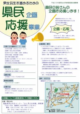 29県民企画応援事業チラシ(再募集).jpg